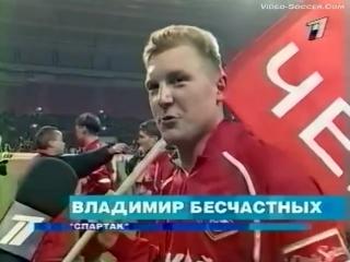 Последнее чемпионство «Спартака»