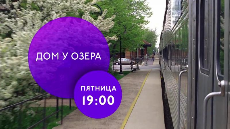 Музыка из рекламы ТНТ4 - Дом у озера (Россия) (2017)