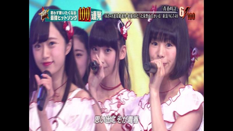 NGT48 - Seishun Dokei (TV Tokyo Ongakusai 2017 2017.06.28)