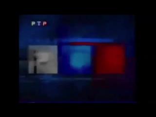 Заставки анонсов (РТР, 06.09.1999-14.09.2001) 1-я версия