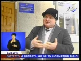 ВІСТІ ТТБ Гримайлів 02.02.2014