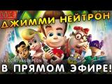 ДЖИММИ НЕЙТРОН В ПРЯМОМ ЭФИРЕ   Приключения Джимми Нейтрона, мальчика-гения LIVE