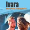 Студия танца IVARA — Хастл, WCS, Буги-вуги