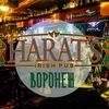 Harat's Pub | Воронеж