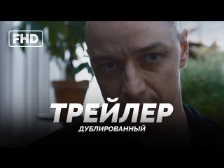 DUB   Трейлер: «Сплит / Split» 2017