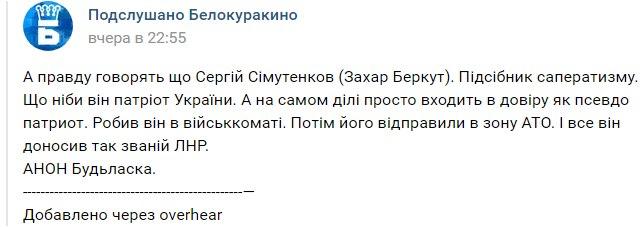 Чутки про Сергія Сімутенкова
