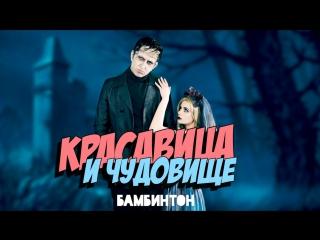 Премьера! Бамбинтон - Красавица и чудовище (17.05.2017)
