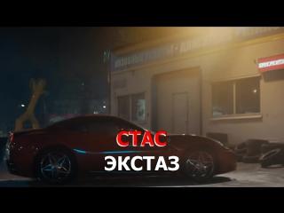 ЛЕНИНГРАД - ЭКСТАЗ (Screen Demo Karaoke Video)