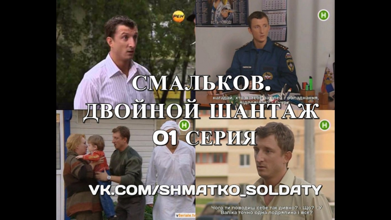 Смальков. Двойной шантаж / 01 серия