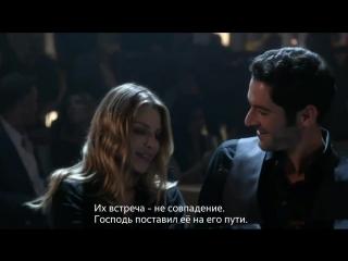 Люцифер / Lucifer ПРОМО 12 серии 2 сезона (2016) на русском