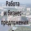 Работа и Бизнес-предложения в Екатеринбурге