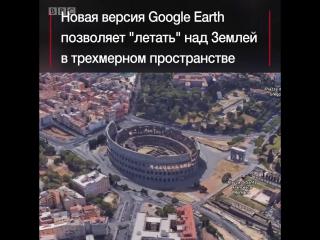 Новый Google Earth - полет в трехмерном пространстве