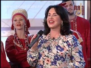 Надежда Бабкина и фолк-группа
