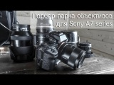 Подбор парка объективов для Sony A7 series
