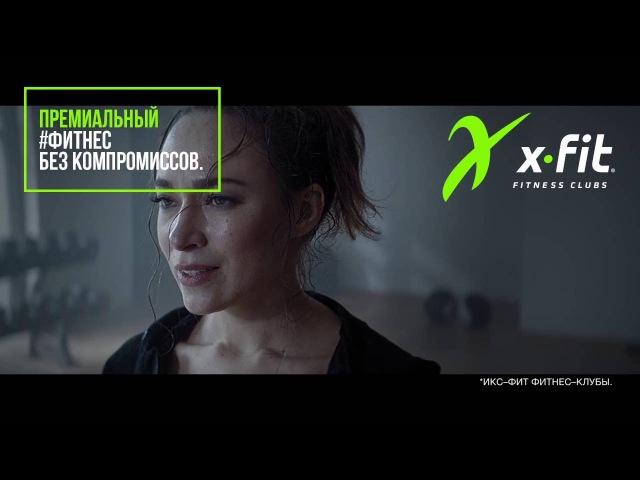 Выбирая X-Fit - вы выбираете лучшее для себя и своего здоровья