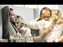 Брагин и Нарочинская Мой воздух, моя любовь Мария Куликова, Максим Аверин