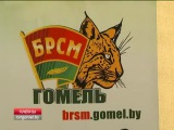 Культурные люди Макс Лоренс Гомельская городская организация БРСМ 2016