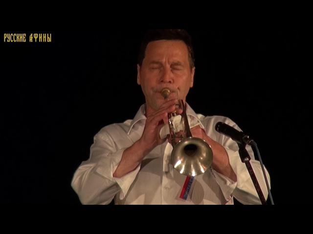 Музыка из кинофильма «Свой среди чужих» соло труба Олег Стрекалов