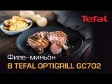 Стейк филе-миньон в Tefal Optigrill GC702