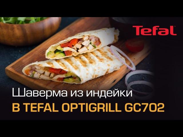 Шаверма из индейки с овощами гриль и йогуртовым соусом в Tefal Optigrill GC702