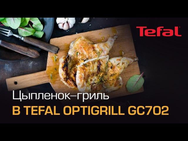 Фермерский цыпленок с чесноком и розмарином в Tefal Optigrill GC702