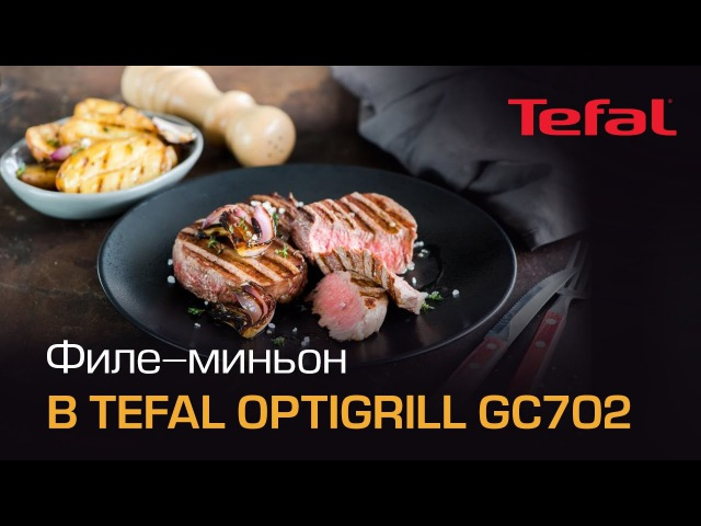 Стейк филе-миньон в Tefal Optigrill GC702