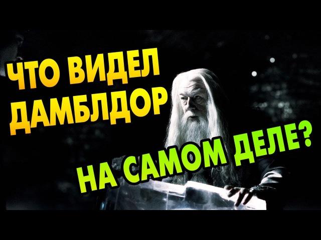 Что Увидел Дамблдор Когда Пил Зелье в Пещере?