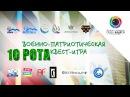 """Квест-игра """"10 РОТА"""""""