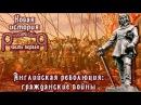 Английская революция гражданские войны и Протекторат Кромвеля рус Новая история