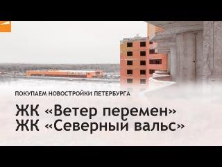 ЖК Ветер перемен, ЖК Северный вальс