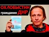 Иван Охлобыстин получил паспорт ДНР и стал гражданином Республики. Ново ...
