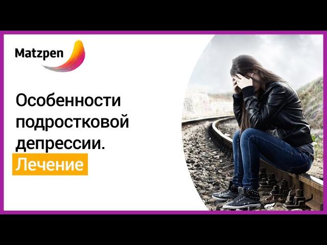 Как подростку избавиться от депрессии