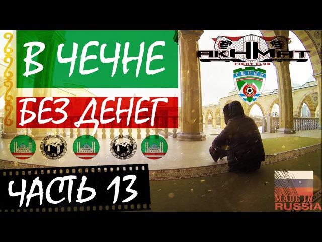 В Чечне без денег. Сердце Чечни изнутри. Сунжа под мостом