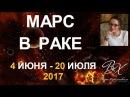 МАРС в РАКЕ с 4 июня - 20 июля 2017г - астролог Вера Хубелашвили