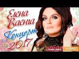 Елена Ваенга 2017 Концерт 4 Марта Санкт-Петербург БКЗ Октябрьский