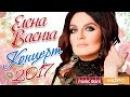 Елена Ваенга 2017— Концерт 4 Марта Санкт-Петербург /БКЗ Октябрьский/