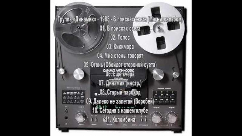 Группа «Динамик» - 1983 - В поисках света (Магнитоальбом)