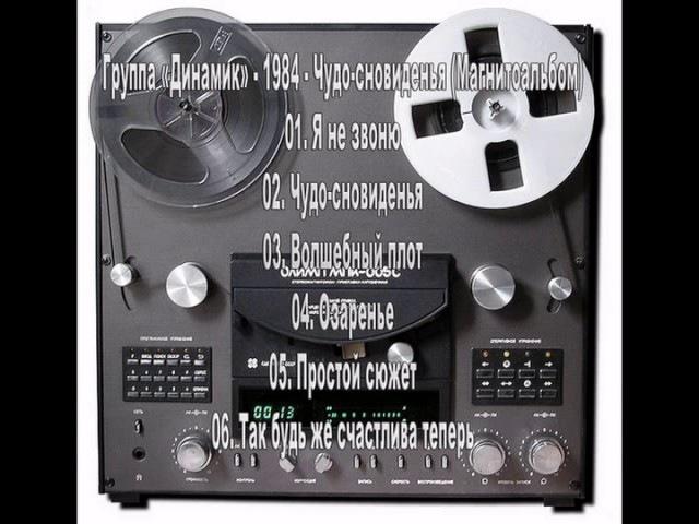 Группа «Динамик» - 1984 - Чудо-сновиденья (Магнитоальбом)