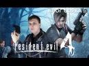 Обзор Resident Evil 4 - игра, перевернувшая индустрию [Блог Сорка]