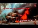 Попадание по танку М-1 Абрамс из РПГ 7 в Сирии 2016 от VT2