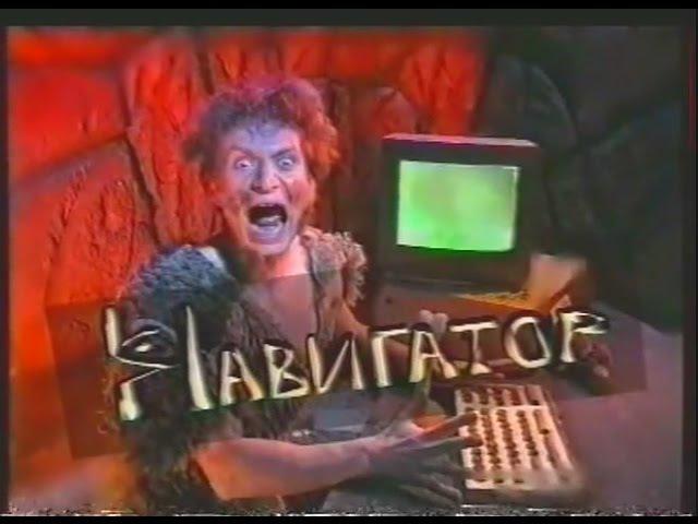 03 - телепередача ''Навигатор'' (Александр Строев)(ТК НТВ , 1995 г.)TVRip-VHSRip - 03