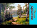 МАСЛО - Лесное озеро ( 40*50, Холст на подрамнике), Юрова Александра с образцом картин