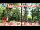 Парк приключений Храброе Сердце в Анапе, Сукко Съемка с квадрокоптера Helper Travel