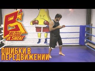 Бокс. Работа ног - челнок и ошибки в передвижении