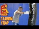 Постановка одиночного удара на мешке Техника бокса Игорь Смольянов