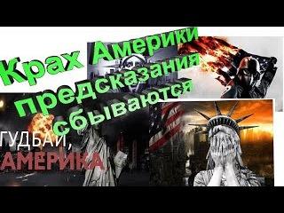 2017 г. для Америки последний.И крах Украины.Согласно предсказанием Ванги Обама по...