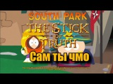 Сам ты чмо - South Park The Stick of Truth