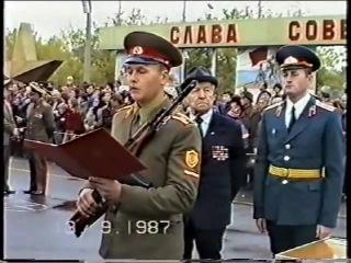 Кремлевские курсанты. Присяга СССР (1987)