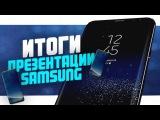 Провал? Вся презентация Samsung Galaxy S8 за 4 минуты.