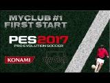 PES 2017 MyClub. Выпуск №1. Первый запуск